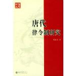 唐代律令制研究――法史论丛
