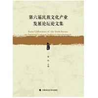 第六届民族文化产业发展论坛论文集