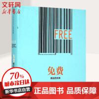 免费:商业的未来 (美)克里斯・安德森(Chris Anderson) 著;蒋旭峰,冯斌,璩静 译