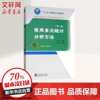 医用多元统计分析方法(第3版) 中国统计出版社