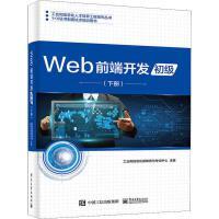 Web前端开发 初级(下册) 电子工业出版社