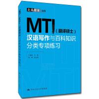MTI汉语写作与百科知识分类专项练习