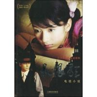 长恨歌(电视小说) 王安忆,蒋丽萍 上海教育出版社 9787544402965