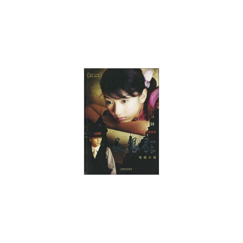 长恨歌(电视小说) 王安忆,蒋丽萍 上海教育出版社 9787544402965 新书店购书无忧有保障!