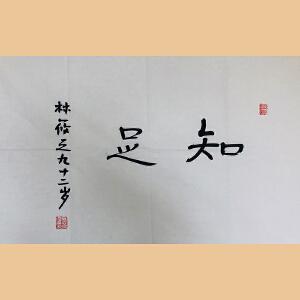 """草圣""""林散之""""之子 林筱之(知足)ZH597"""