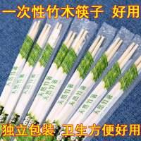 一次性筷子饭店专用便宜卫生方便筷碗筷家用商用圆筷快子快餐竹