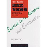 建筑类专业英语:建筑管理与财会(第二册)