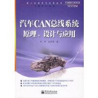 汽车CAN总线系统原理、设计与应用