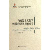 马克思主义哲学中国化的历程及其规律研究
