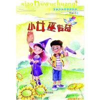 贪玩大王李奔奔系列--小女巫传奇