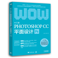 中文版Photoshop CC平面设计