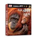 DK儿童动物大百科