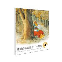 小企鹅心灵成长故事(拼音版)-袋鼠的袋袋里住了一窝鸟
