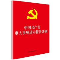 中国共产党重大事项请示报告条例(32开)