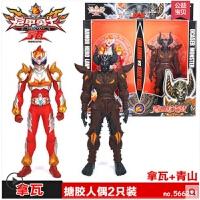 铠甲勇士拿瓦玩具软胶人偶套装二只2个装茨纳米驮��多酷雷伏 奥迪双钻