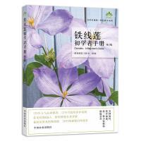 铁线莲初学者手册 第2版 中国农业出版社