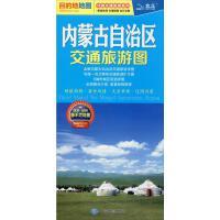 分省交通旅游系列 内蒙古自治区交通旅游图 中国地图出版社