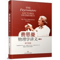 新千年版 费恩曼物理学讲义(第2卷)