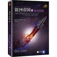 银河帝国5:迈向基地(被马斯克用火箭送上太空的科幻神作,讲述人类未来两万年的历史。人教版七年级下册教材阅读书目。)
