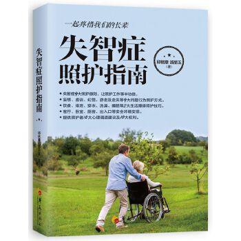 失智症照护指南 (疼惜自己及家中的长辈,请一同来了解失智症的治疗与照顾)