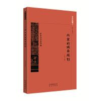 京华通览・北京的城市规划