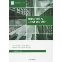 装配式钢结构工程计量与计价 西南交通大学出版社
