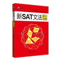 新SAT文法高分突破 美国留学考试 新航道SAT备考图书