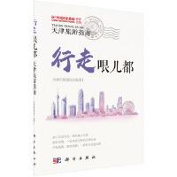 行走哏儿都――天津旅游指南