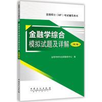 金融学综合模拟试题及详解(第2版) 金程考研专业课教研中心 编