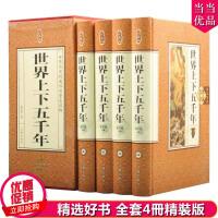 世界上下五千年(全4册)精装珍藏版 凝聚世界五沧桑巨变兴盛与衰落人文国粹通