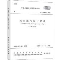 城镇燃气设计规范(2020年版) GB 50028-2006 中国建筑工业出版社