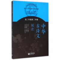 《中华古诗文阅读》高三年级第二学期