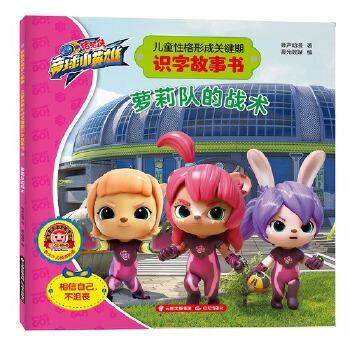 猪猪侠竞球小英雄·儿童性格形成关键期识字故事书·萝莉队的战术 央视少儿热播动画,荣获亚洲电视大奖儿童节目提名!更受孩子喜爱的大图识字故事书。为2-3-4-5-6-7-8岁孩子塑造美好性格,培养阅读兴趣。