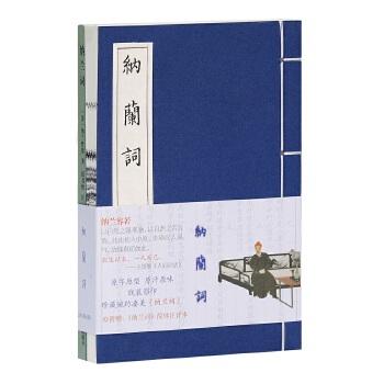 纳兰词(线装本) 上海古籍出版
