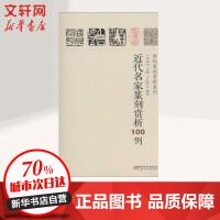 近代名家篆刻赏析100例 李刚田 主编;孔祥宇 编著