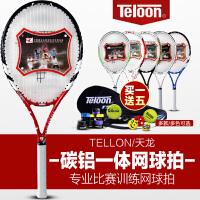 买一送六 TELOON/天龙 网球拍 FIRE FLOWER碳素一体拍WIND