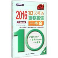 10天职称英语一本全(第5版)卫生类B级 职称英语考试命题研究组 编著