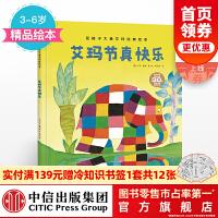 【3-6岁】艾玛节真快乐 花格子大象艾玛经典绘本 大卫麦基 著 中信出版社童书 精品绘本 正版书籍