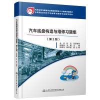 汽车底盘构造与维修习题集(第2版) 人民交通出版社股份有限公司