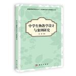 【新书店正版】中学生物教学设计与案例研究 崔鸿 科学出版社 9787030349316