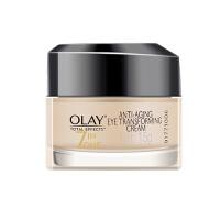 玉兰油(OLAY)多效修护眼霜 15g 专柜正品 七重修护滋润补水祛黑眼圈淡化细纹男女