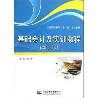 基础会计及实训教程(第2版全国高职高专十二五规划教材) 杨群