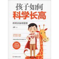孩子如何科学长高 辉哥谈身高管理 中国商业出版社
