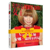 [二手旧书9成新]穿普拉达的女王:Vogue主编安娜 温图尔传记[美]杰里・奥本海默 韩晓文 陈植 978751362