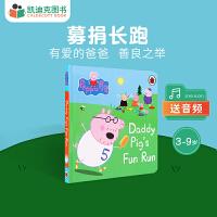 凯迪克图书 peppa pig 小猪佩奇 Daddy Pig's Fun Run 募捐长跑 英文原版绘本 英语启蒙