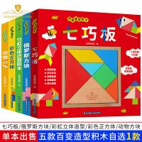 儿童玩具益智力木质积木拼装拼图 智力开发宝宝早教积木幼儿园七巧板玩教具 益智早教学习拼图积木玩具书 七巧板智力拼图教学