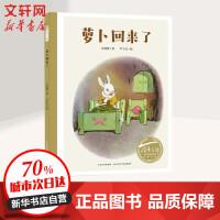 萝卜回来了 长江少年儿童出版社