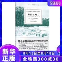 相约星期二(米奇・阿尔博姆作品)余秋雨教授推荐并作序 外国现代当代文学文学外国文学经典书籍 上海译文出版社9787532