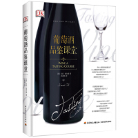 DK葡萄酒品�b�n堂[精�b大本]