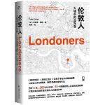 伦敦人:大城市的日与夜(口述史大师克莱格?泰勒经典非虚构作品;《纽约时报》《泰晤士报》《卫报》等百余家媒体盛赞)(浦睿文化出品)